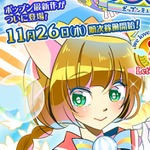 シリーズ最新作『ポップンミュージック エクラル』11月26日稼働開始、『オトカドール』楽曲も登場