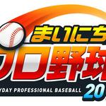 『まいにちプロ野球』ロゴの画像