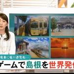 『ルートレター』の鍵を握るのはゲームに登場するリアルな島根県の人々【オールゲームニッポン 第27回】の画像