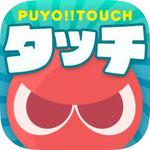 『ぷよぷよ!!タッチ』アイコンの画像