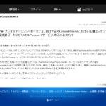 PSP向けPS Storeでのコンテンツ配信が3月31日で終了、UMDパスポートも(訂正)の画像