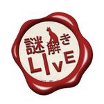 NHK「謎解きLIVE」に『逆転裁判』巧舟が出演決定、出演者と視聴者が犯人を推理する推理番組