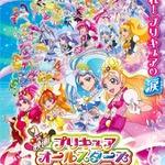 総勢42人「映画プリキュアオールスターズ みんなで歌う♪奇跡の魔法!」3月19日公開
