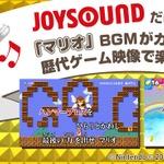 「マリオ」BGMがカラオケに!「GO GO マリオ!!」JOYSOUNDで配信決定、映像にも注目の画像