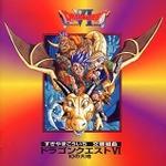 【hideのゲーム音楽伝道記】第21回:『ドラゴンクエストVI 幻の大地』― 2つの世界で繰り広げられる冒険を彩る音楽の画像