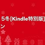 Amazon、店頭で配布されている「任天堂ソフトカタログ」電子版を配信 ― ソフト値引きクーポンや『スプラトゥーン』壁紙もの画像