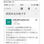 """岸田メル、""""岸田める妹""""からの詐欺メールに注意喚起…「天国の兄のために絵を」"""