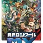『RPGツクール MV』体験版の配信開始 ─ 製品版と同じ内容を30日体験可能の画像