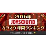 JOYSOUND「2015年カラオケ年間ランキング」発表、上位に「千本桜」「君の知らない物語」「ライオン」など