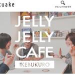 ボードゲームカフェ「JELLY JELLY CAFE」二号店が池袋にオープン、開店資金を集めるクラウドファンディングが開始