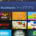 PCでAndroidアプリを動作させる『BlueStacks』が大幅アップデート、複数アプリの同時操作が可能にの画像