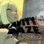 今週発売の新作ゲーム『GRAVITY DAZE』『レインボーシックス シージ』『Earth Defense Force 4.1: The Shadow of Despair』他