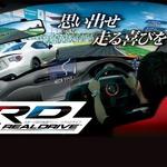 バンナムのスポーツ走行体感マシン「リアルドライブ」お台場に登場 ― 6速シフト&3ペダルと180度ドームスクリーンを搭載の画像
