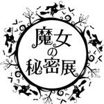 魔女の歴史に迫る「魔女の秘密展」原宿で2月開催 ― 魔女裁判の資料や拷問道具、異端尋問のシーンもの画像