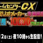 「ゲームセンターCX スーパーマリオメーカーに生挑戦SP」12月12日22時より生配信決定