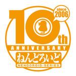 「ねんどろいど」がテーマの写真募集、シリーズ10周年記念フォトコンテスト開催決定