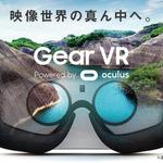 VRヘッドセット「Gear VR」12月18日発売決定、まずは100を超えるコンテンツを提供