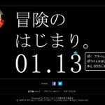 『ドラクエ』30周年ティザーサイトがオープン…1月13日に向けたカウントダウンを開始