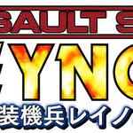『重装機兵レイノス』タイトルロゴの画像