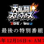 『スマブラ for 3DS / Wii U』最後の特別番組は12月16日の朝7時! 桜井政博がお届け