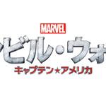 「アイアンマンvsキャプテン・アメリカ」日本先行公開決定、全米より1週間早い4月29日より
