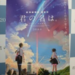 新海誠の新作アニメ「君の名は。」製作発表 ― 若者の青春描いた作品、公開は8月