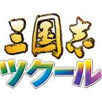 『三国志ツクール』ロゴの画像