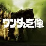 12月15日より「PS Now」に『ワンダと巨像』『二ノ国』『バイオ コードベロニカ』などが追加、キャンペーン情報も