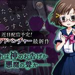 3DS『脱出アドベンチャー』シリーズの最新作が近日配信…主人公が小学生の姿に!?