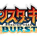 『モンスターギア バースト』ロゴの画像