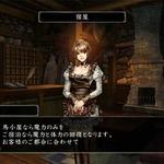 【PS Vita DL販売ランキング】『Wizardry 囚われし魂の迷宮』初登場3位、『干物妹!うまるちゃん』ほか新作が続々登場(12/11)
