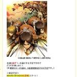 アニメ「進撃の巨人」NHK・BSプレミアムで再放送決定、残虐描写に心配の声も
