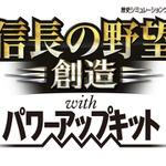 『信長の野望・創造 with パワーアップキット』タイトルロゴの画像
