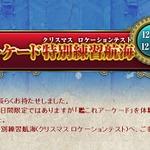 AC『艦これアーケード』ロケテ開催日決定! 秋葉原にて12月18日から20日までの画像