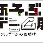 「あそぶゲーム展!」特製カタログ(表紙イメージ)の画像