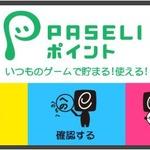 シリアルNo.入り「e-AMUSEMENT PASS」登場、デザインは『ポップン』『IIDX』『リフレクビート』の画像