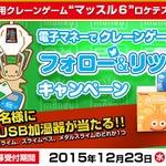 新型クレーンゲーム『マッスル6』12月19日よりロケテ実施…支払い金額に応じてアームが増えるの画像