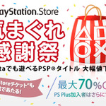 PS Storeで「PSPタイトル最大70%OFF」セール開催!ペルソナ3、武装神姫、FF零式、ダンガンロンパ2など