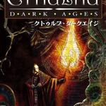 【アナログゲーム決死圏】第20回:絶版だった中世クトゥルフ神話TRPG『クトゥルフ・ダークエイジ』ついに再版!初心者向けプレイレポをお届け