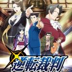 TVアニメ「逆転裁判」4月放送スタート!成歩堂役に梶裕貴、助手役に悠木碧などの画像