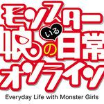 DMM『モンスター娘のいる日常オンライン』リリース ― 舞台は原作と同じ、オリジナルキャラも登場