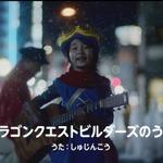 一夜限りの『ドラクエ』TVCMが12月22日19時台に放送!史上初のオリジナルCMソングを採用の画像