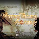 タイトルは『予言者育成学園 Fortune Tellers Academy』(プロモーション映像より)の画像