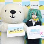 「初音ミク」と「航空会社 AIRDO」がコラボ!機内で音楽配信、『Project DIVA X』制服モジュールも