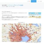 ドローンの「飛行可能エリアマップ」公開、事前許可のチェックが簡単に