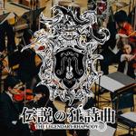 JAGMOのフルオーケストラ公演「伝説の狂詩曲 - The Legendary Rhapsody -」開催決定の画像
