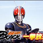 「仮面ライダーBLACK RX」1月2日から一挙放送!毎週土曜20時よりニコ生で