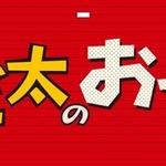「おそ松さん」人気効果か? 「チビ太のおでん」が復活、1月5日から全国のサークルKサンクスで