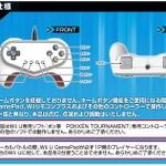Wii U版『ポッ拳』専用コントローラーがソフトと同時に発売!アーケード版と同じデザイン