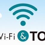 無料Wi-Fi「FREE Wi-Fi & TOKYO」開始…都庁、都美術館、芸術劇場など35施設で